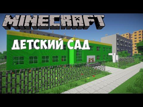 Город в Minecraft - 99 - Детский сад