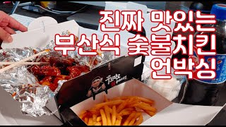 숯불구이치킨 언박싱 : 부산식 숯불구이, 꾸브라꼬치킨 …