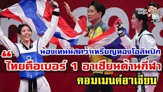 คอมเมนต์อาเซียนหลังน้องเทนนิสคว้าเหรียญทองโอลิมปิก 2020