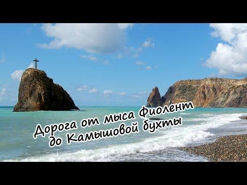 Дорога с мыса Фиолент до Камышовой бухты Севастополь