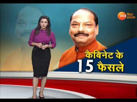 Khabar Jharkhand:  important news of Jharkhand (20 November)