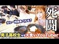 【衝撃の結末】男子高校生5人vs大食いYouTuberがカレー大食い対決したらどっちが勝つの?【リベンジ】