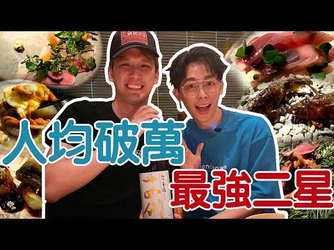 【開箱】號稱全台最強fine dining 人均破萬到底吃到什麼料理?【蛋塔】feat.@酷炫老師