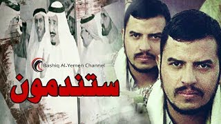 رسالة اليمن للتحالف ll بيان الفصل - فلاش المرحلة To The Coliation of Aggression On Yemen