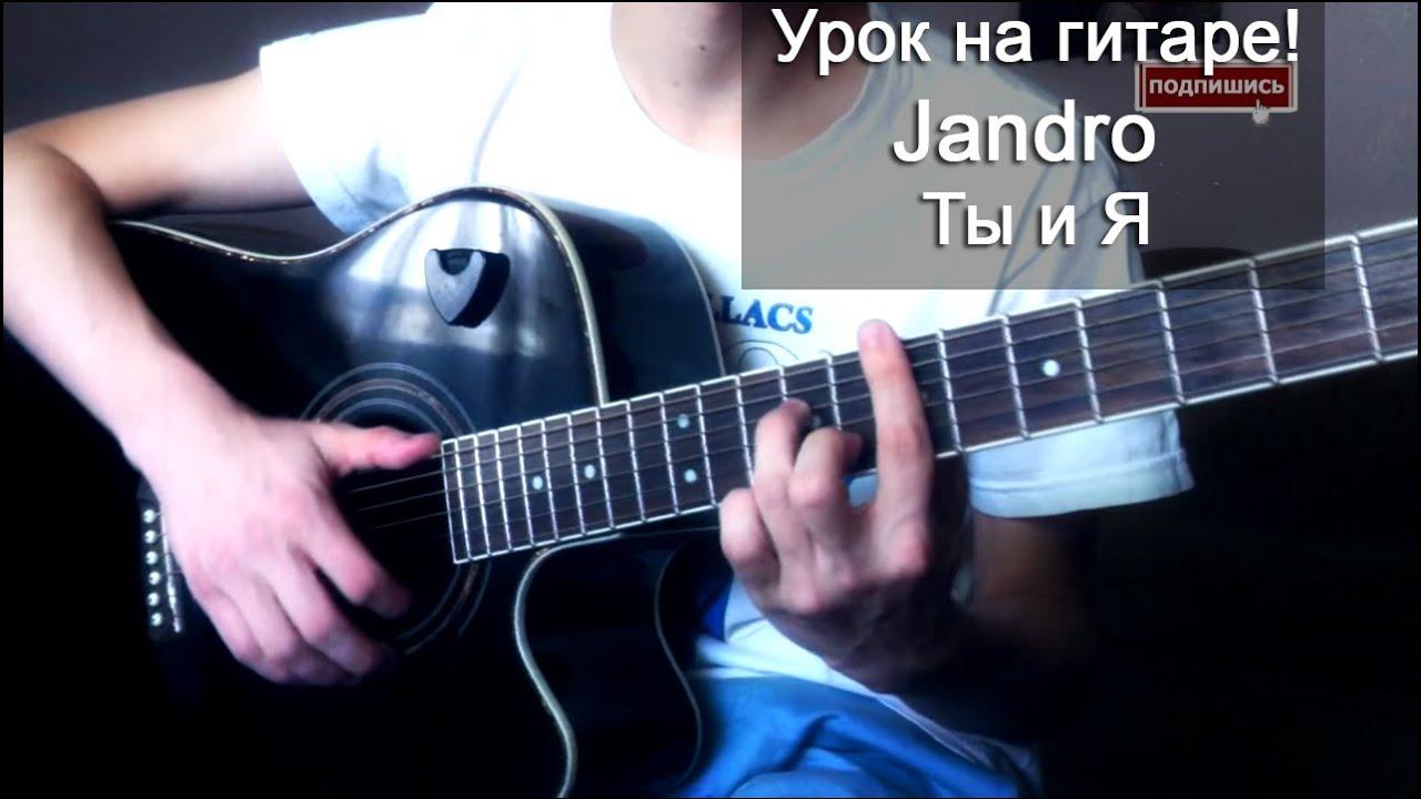 Jandro-Ты и Я - YouTube