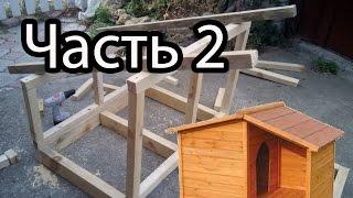 Сделать собачью будку своими руками. Build a doghouse. frame Part 2. Стены. Каркас