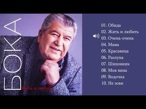 Бока (Борис Давидян) - 2009 Жить и любить