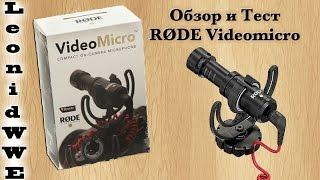 Обзор и Тест Микрофона RODE VideoMicro