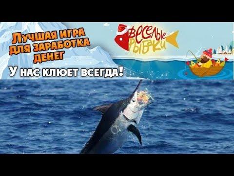 Fun-fishermen.org отзывы 2019, обзор, mmgp, Экономическая игра без баллов Веселые рыбаки