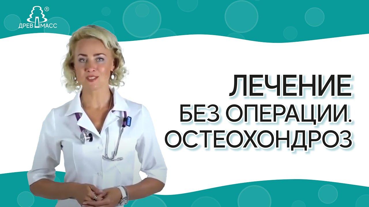 Лечение позвоночника без операции | таблетки для похудения купить в гомеле