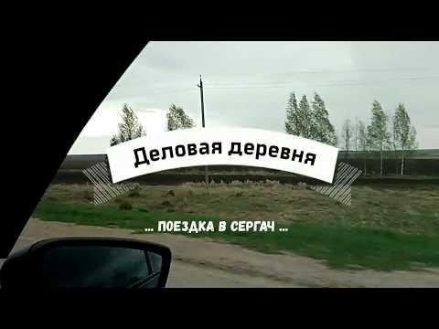 0014. Поездка в г.Сергач