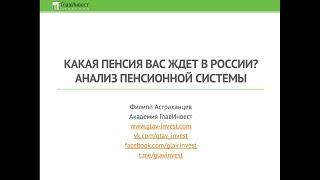 Какая пенсия вас ждет в России? Анализ пенсионной системы