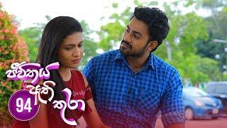 Jeevithaya Athi Thura | Episode 94 - (2019-09-23) | ITN Thumbnail