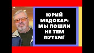 Юрий Медовар: мы пошли не тем путем!