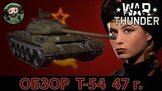 War Thunder : Огляд Т-54 47 року