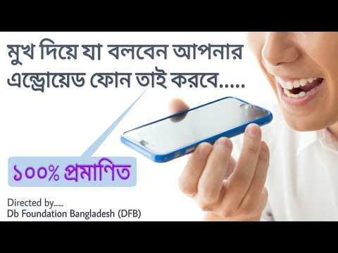 Control Your Android Device With Your Voice Commands | Bangla Tutorial