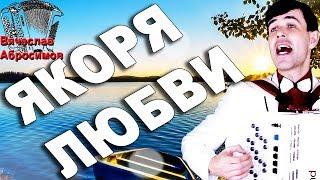 ЯКОРЯ ЛЮБВИ - поет баянист Вячеслав Абросимов (авторская песня)