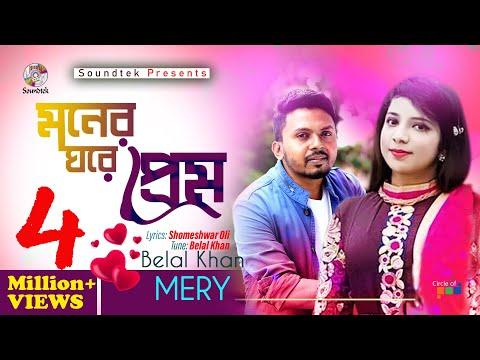 Belal Khan | Merry | Moner Ghore Prem | New Bangla Song