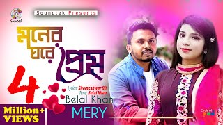 Belal Khan | Merry - Moner Ghore Prem - Lyrics Video Song 2017