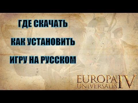 EUROPA UNIVERSALIS IV - Где скачать и как установить русскую версию!