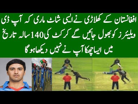 Afghan Cricketer Najeeb Zadran Crazy Shot In 140 Years Cricket History Najeeb Hit One Handed Six