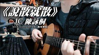 JC 陳詠桐《說散就散》|吉他簡單彈唱 Easy Acoustic Cover 吉他譜