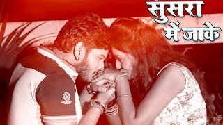 Superhit Bhojpuri Song 2018 - ससुरा में जा के - Suraj Rai - Bhojpuri Hit Song 2018