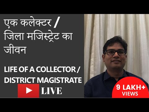 Life of a Collector/District Magistrate - OP Chaudhary (IAS) - एक कलेक्टर / जिला मजिस्ट्रेट का जीवन