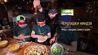 """Детский Шеф """"Пицца"""" - Детские рецепты от Bonduelle"""