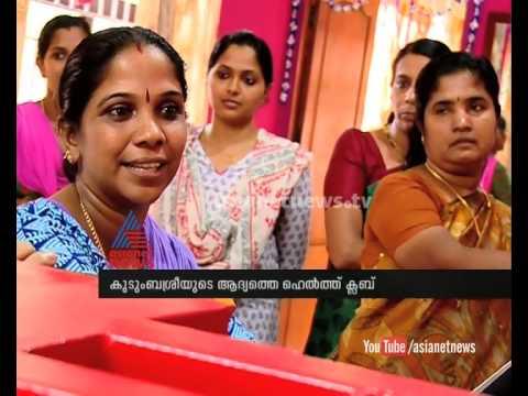 Kozhikode Kudumbasree  unit start women Health Club : കുടുംബശ്രീയുടെ വനിത ഹെല്ത്ത് ക്ലബ്