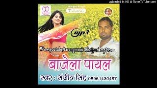 sanjeev singh |tarangmusic bhojpuri mp3 |bajela payal mp3|JAWANIYA KE KAAL HO