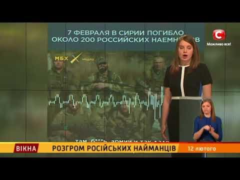 Розгром російських найманців – Вікна-новини – 12.02.2018