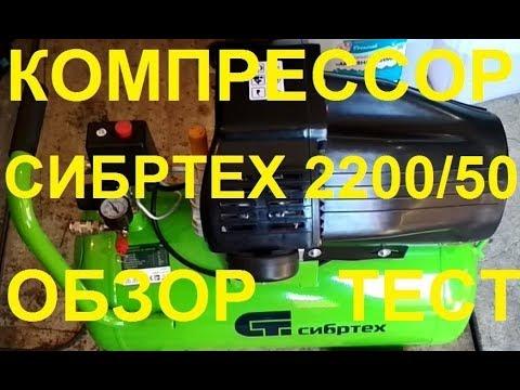Компрессор для гаража и дома Сибртех КК 2200/50 масляный 2хпоршневой. Обзор, тест. ч.1