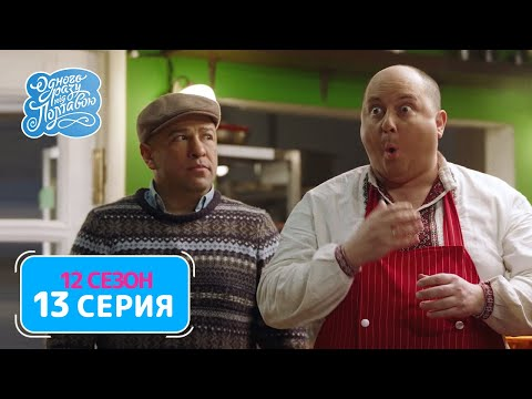 Однажды под Полтавой. Обручальная галушка - 12 сезон, 13 серия   Комедия 2021, новинки кино