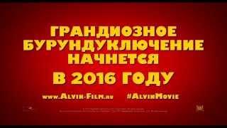 Элвин и бурундуки 4 (Официальный Русский трейлер) [HD 720]