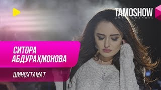 Ситора Абдурахмонова - Шинохтамат / Sitora Abdurahmonova - Shinokhtamat (2019)