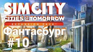 SimCity 5: Города будущего. Туристы и транспорт #10