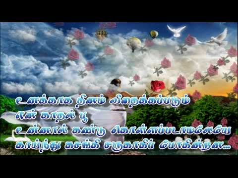 ullangal pesum kadhal mozhikal tamil sad song