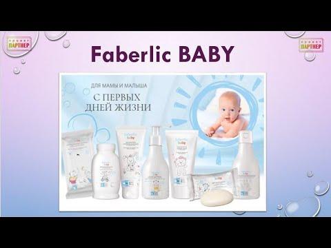 Faberlic Baby Детская серия уходовой косметики