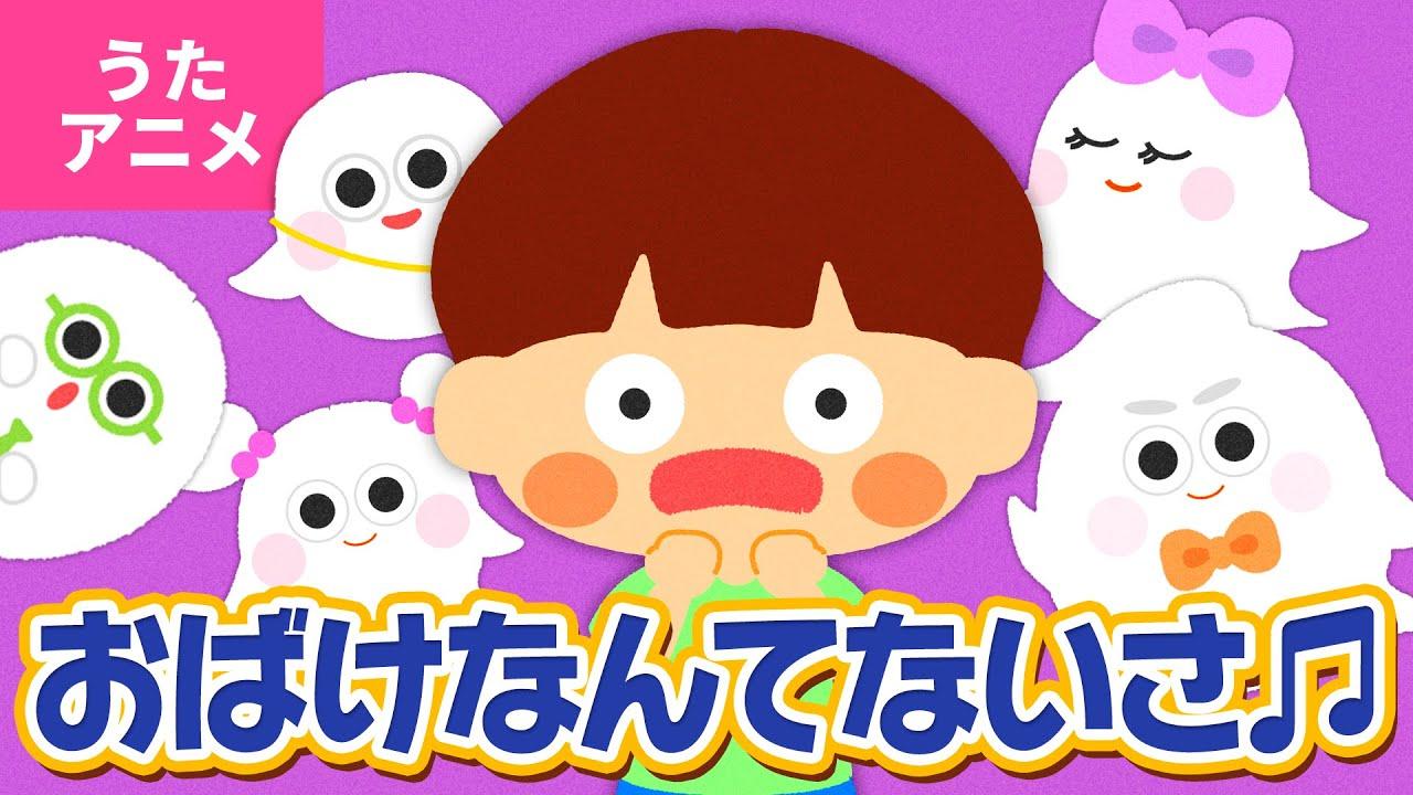 【♪うたアニメ】おばけなんてないさ〈うた:いっちー&なる〉 - Obakenantenaisa