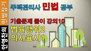 주택관리사 민법 기출문제10  - 법률행위2, 의사표시…