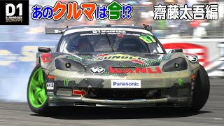 "What are the cars now!? ""Daigo Saito"""