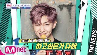 Mnet TMI NEWS [13회] 아이돌 최고의 관상 1위 BTS RM 190911 EP.13