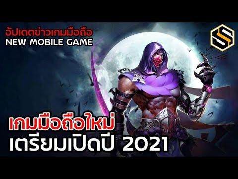 เกมมือถือใหม่ 2021 อัปเดตข่าวก่อนใคร GAME NEWS EP.5