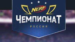 Нёрф Война На Русском Языке:Подготовка к НЁРФ Чемпионату|Preparation for the NERF Сhampionship