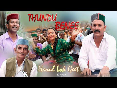 ll  Thundu benee ll jaunsari Harul ll jrv films