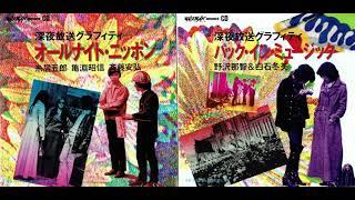 オールナイト・ニッポン+パックイン・ミュージック