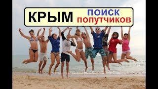 Крым, поиск компании и попутчиков в путешествие