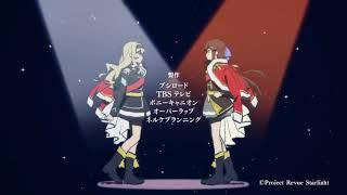 Скачать Fly Me To The Star 10 Shoujo Kageki Revue Starlight EP 10 ED Music