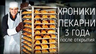 Хроники Пекарни I 3 года после открытия пекарни